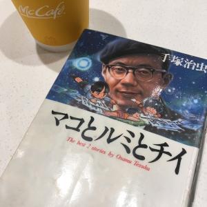 【漫画】「マコとルミとチイ」手塚治虫 :著(全1巻)大人読みしました。