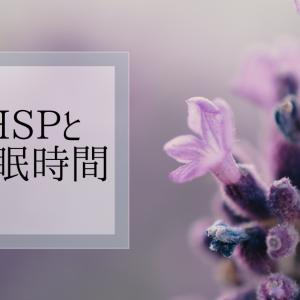 HSPと睡眠時間