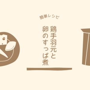【レシピ】鶏手羽元と卵のすっぱ煮