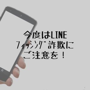 『緊急LINE問題』フィッシング詐欺にご注意を!