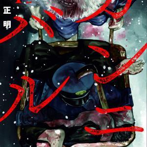 『ガンニバル』作品紹介(あらすじ・評価)