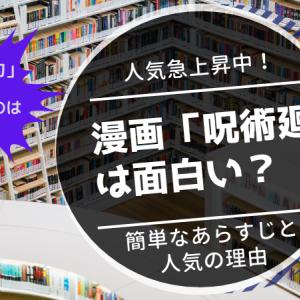 漫画「呪術廻戦」は面白い?あらすじと人気の理由を紹介!