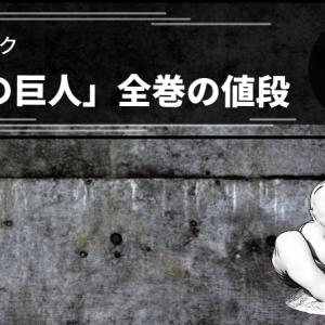漫画【進撃の巨人】全巻の値段は?半額以下の価格で読む方法も!