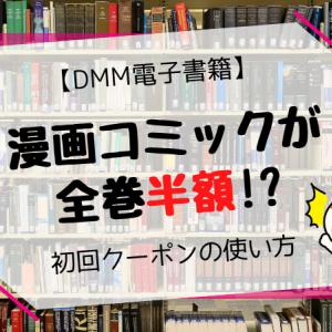 【DMM電子書籍】漫画コミック(最大100冊)を半額で読む方法!
