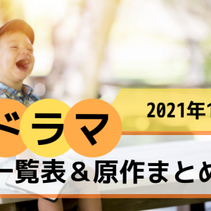【2021年10月期】秋ドラマの一覧&原作まとめ