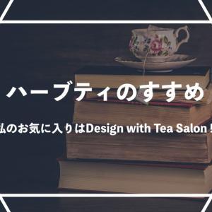 ハーブティのすすめ【 私のお気に入りはDesign with Tea Salon !! 】