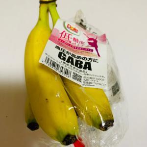 低糖質バナナを買ってみました