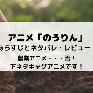 アニメ「のうりん」あらすじとネタバレ・レビュー