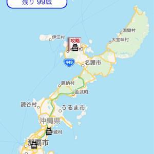 沖縄県の100名城・続100名城