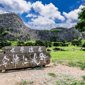 【今帰仁城】日本100名城・世界遺産 1城目