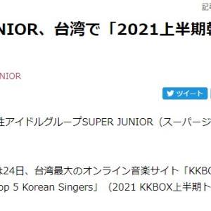 誤字タイトルにビックリ 「2021上半期韓黒人歌手1位」?