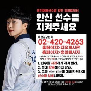韓国アーチェリー女子選手、金メダル獲得も「ショートカットヘア」で差別?