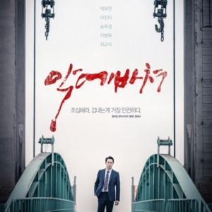 パク・ユチョン主演映画『悪に捧げ』、ユチョンの不祥事のせいで一般公開不透明に