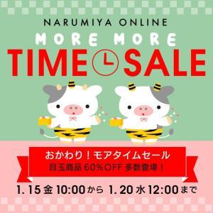 モナカ初めての5時間お留守番&ナルミヤオンライン モアモアタイムセール!!