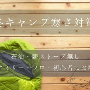 冬キャンプ 『暖房無しの寒さ対策』初心者・子連れファミリーにもお勧め!!