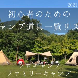 2021年版 初心者のためのキャンプ道具一覧リスト ソロキャンプ・ファミリーキャンプ