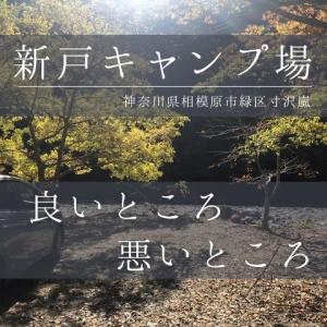 初心者キャンプ『新戸キャンプ場』コスパ最高のソロキャンプ!! 良いところ/悪いところ