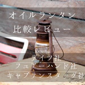 人気オイルランタンレビュー!コスパ抜群【デイツ社DIETZ のハリケーンランタン】~デイツ78~