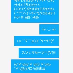 誤送信メッセージ