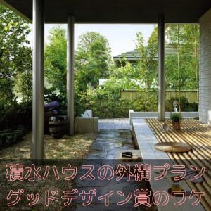 積水ハウスの外構プラン『5本の樹』計画はグッドデザイン賞に値するのか?