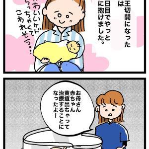 新生児黄疸 ③