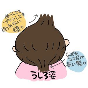 特殊な髪型の娘…。