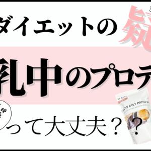 <産後ダイエットの疑問!!!>授乳中のプロテインってダメなの??
