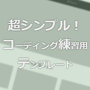 【コーディング練習用】Webデザイン入門オリジナルデザインテンプレート