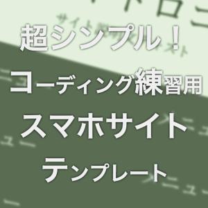 【コーディング練習用】スマホサイト版Webデザイン入門オリジナルデザインテンプレート