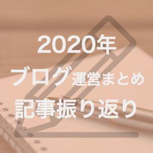 2020年よく読まれた記事、エンジニアブログ運営50記事まとめ