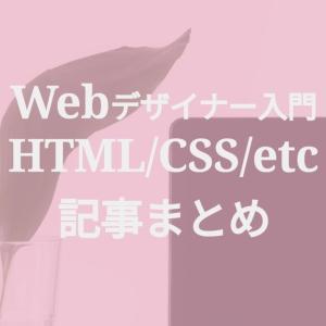 【HTML/CSS】Web制作入門記事まとめ、コーディング基礎固め!