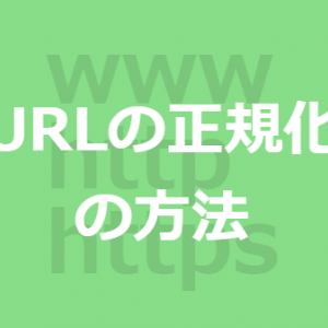 【SEO】URLの正規化、www有無・httpとhttpsの統一方法。エックスサーバー設定例有り