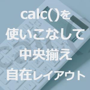 【HTML/CSS】中央揃えにしたい!!のに出来ない時に見る記事 Part.3「absoluteとcalc()でのセンタリング編」