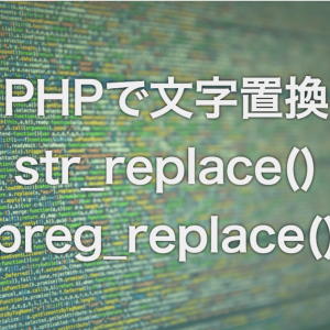 【PHP】文字の置き換え、str_replace()と正規表現置換preg_replace()