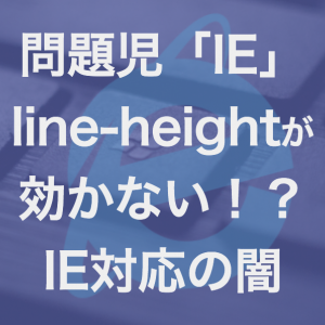 IEではline-heightが効かない?!Internet Explorer対応の見解