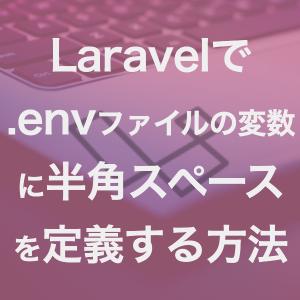 【Laravel】.envファイルの環境変数に半角スペースを含む方法