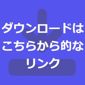 【HTML】サイトにファイルのダウンロードリンクを貼る方法