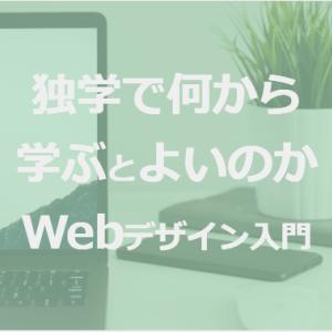 【初心者】Webデザイン入門、独学で何から学べばいいか分からない人へ【未経験】