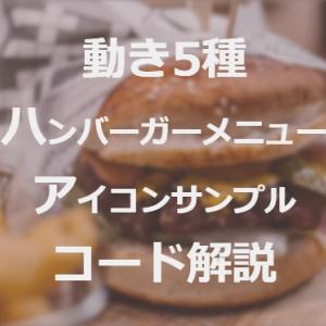 【CSS】ハンバーガーメニューPart.3「動くアイコン5種、サンプルコード解説」