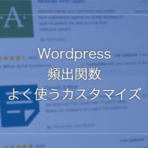 Wordpress独自テーマ作成によく使う関数や記述。カスタマイズ頻出文