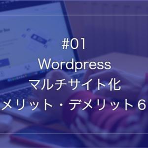 #1プラグイン無しでWordpressのマルチサイト化「メリット・デメリット考察」