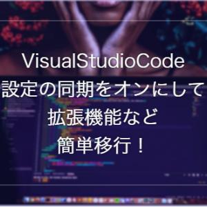 VScodeの設定を同期してWin/Mac拡張機能や設定を揃える