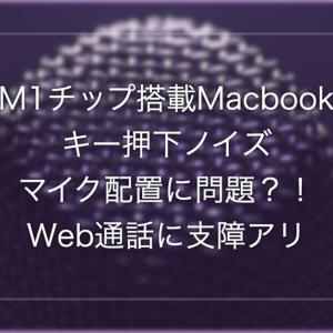 マイク問題?M1チップ搭載MacBook Air 2020年モデルの音声ノイズ検証と問題解決方法