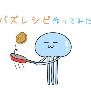 リュウジさんのバズレシピを作ってみた【あみじゃがナゲットピカタ風】
