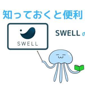 SWELLで使える便利な小技6選【知っておくと便利な機能】