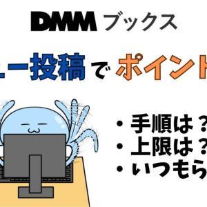 DMMブックスでポイントがもらえる方法をご紹介!レビュー投稿で10ポイントがもらえる