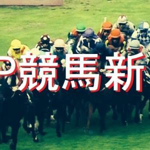 8/2日曜のAP競馬新聞発行