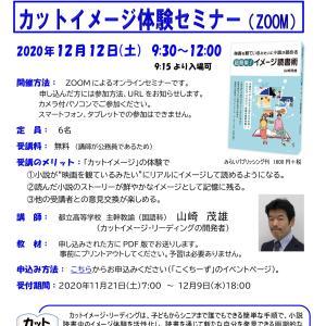 カットイメージ体験セミナー(ZOOM)12/12(土)開催のお知らせ