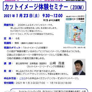 カットイメージ体験セミナー(ZOOM)1/23(土)開催のお知らせ
