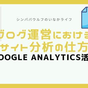 目的に応じたGoogleアナリティクスによるサイト分析・改善方法